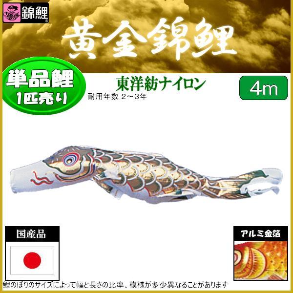鯉のぼり 渡辺鯉 こいのぼり単品 黄金錦鯉 緑鯉 4m 139617267
