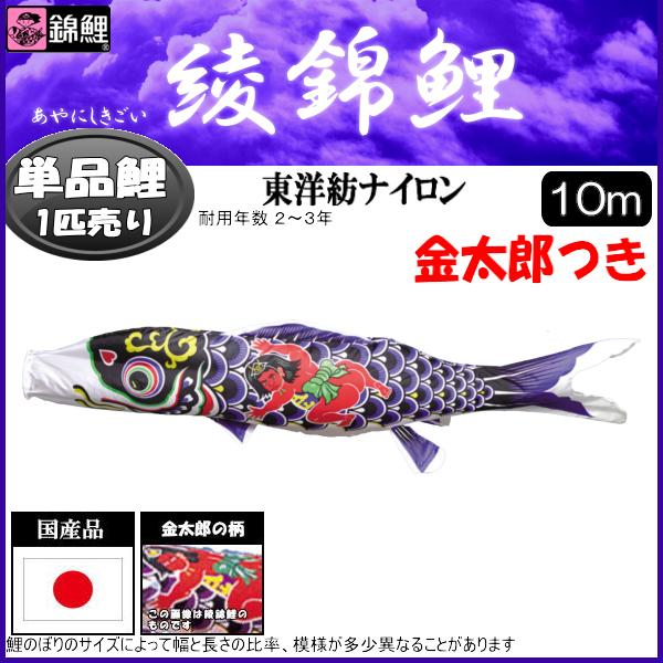 鯉のぼり 渡辺鯉 こいのぼり単品 綾錦鯉 金太郎付き黒鯉 10m 139617288