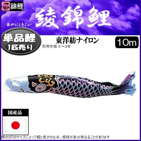 鯉のぼり 渡辺鯉 こいのぼり単品 綾錦鯉 黒鯉 10m 139617289