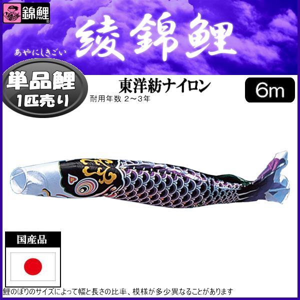 鯉のぼり 渡辺鯉 こいのぼり単品 綾錦鯉 黒鯉 6m 139617298