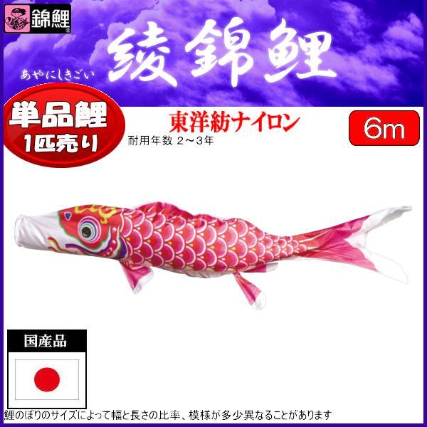 鯉のぼり 渡辺鯉 こいのぼり単品 綾錦鯉 赤鯉 6m 139617299