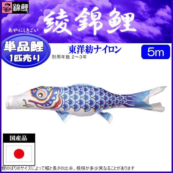 鯉のぼり 渡辺鯉 こいのぼり単品 綾錦鯉 青鯉 5m 139617304