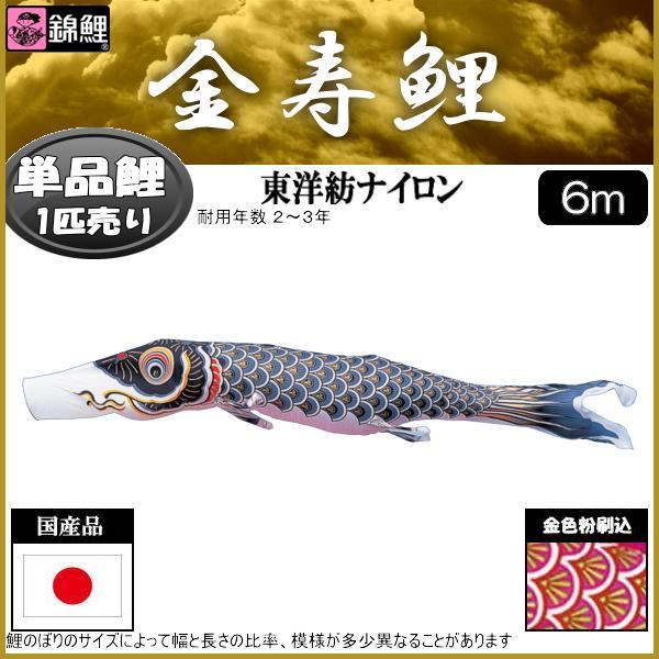 鯉のぼり 渡辺鯉 こいのぼり単品 金寿鯉 黒鯉 6m 139617333