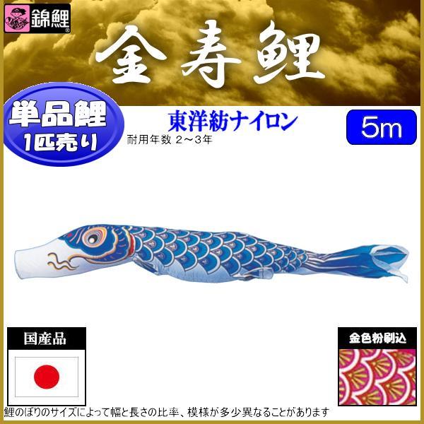鯉のぼり 渡辺鯉 こいのぼり単品 金寿鯉 青鯉 5m 139617338