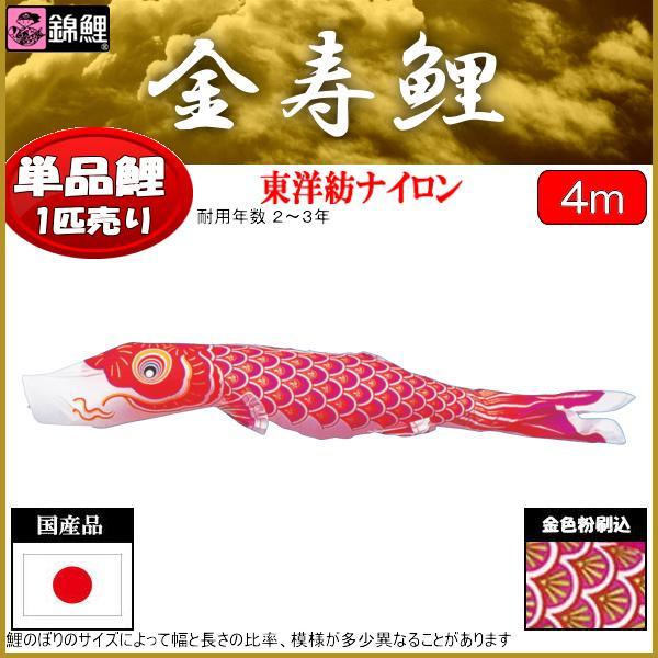 鯉のぼり 渡辺鯉 こいのぼり単品 金寿鯉 赤鯉 4m 139617341