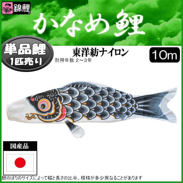 鯉のぼり 渡辺鯉 こいのぼり単品 かなめ鯉 黒鯉 10m 139617362