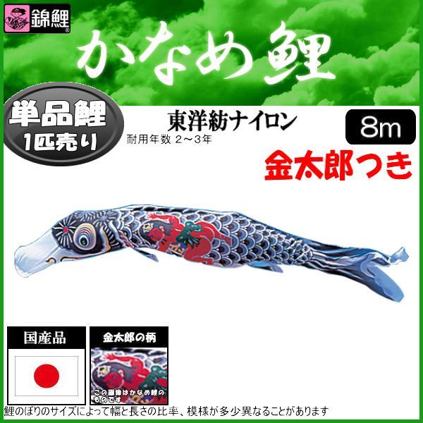 鯉のぼり 渡辺鯉 こいのぼり単品 かなめ鯉 金太郎付き黒鯉 8m 139617365