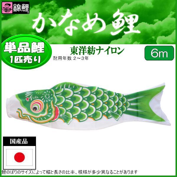 鯉のぼり 渡辺鯉 こいのぼり単品 かなめ鯉 緑鯉 6m 139617377