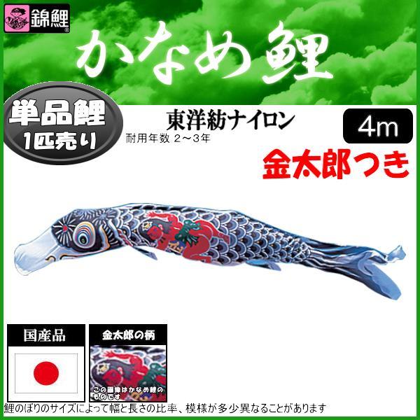 鯉のぼり 渡辺鯉 こいのぼり単品 かなめ鯉 金太郎付き黒鯉 4m 139617384