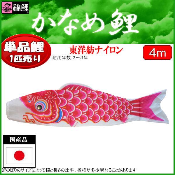 鯉のぼり 渡辺鯉 こいのぼり単品 かなめ鯉 赤鯉 4m 139617386