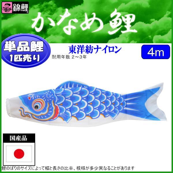 鯉のぼり 渡辺鯉 こいのぼり単品 かなめ鯉 青鯉 4m 139617387