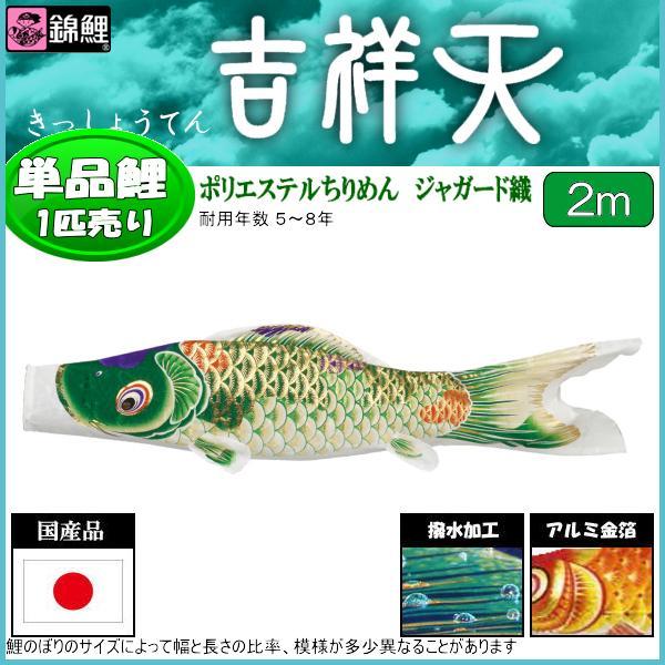 鯉のぼり 渡辺鯉 こいのぼり単品 吉祥天 撥水加工 緑鯉 2m 139617838