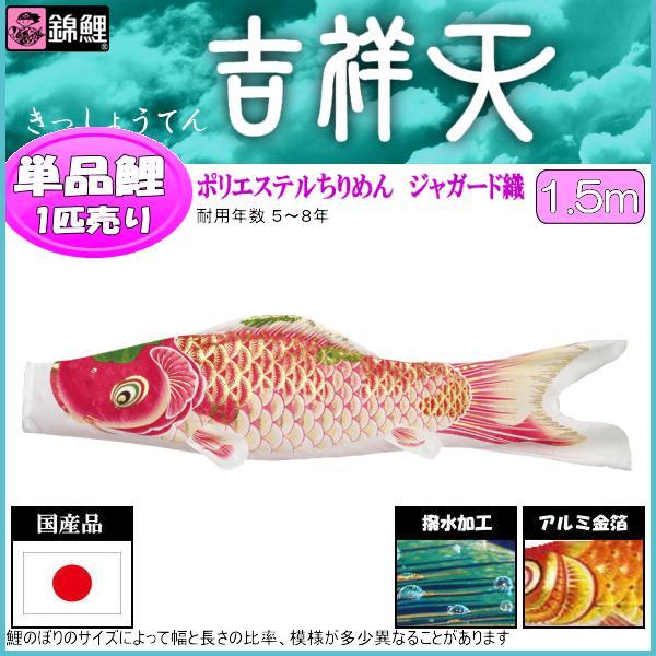 鯉のぼり 渡辺鯉 こいのぼり単品 吉祥天 撥水加工 ピンク鯉 1.5m 139617839