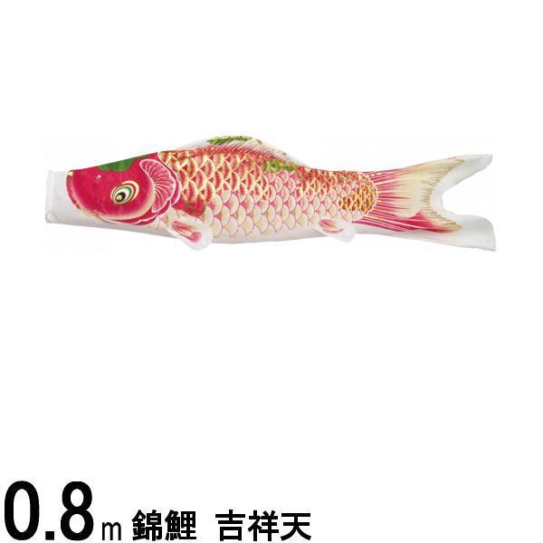 高額売筋 鯉のぼり 渡辺鯉 こいのぼり単品 新作入荷 吉祥天 0.8m 撥水加工 139617022 ピンク鯉