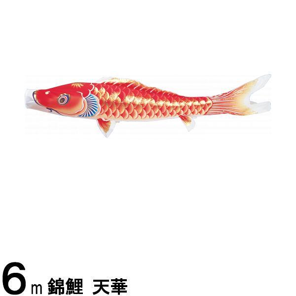 鯉のぼり 渡辺鯉 こいのぼり単品 天華 撥水加工 赤鯉 6m 139617027