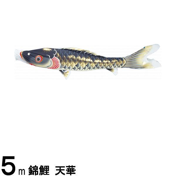 鯉のぼり 渡辺鯉 こいのぼり単品 天華 撥水加工 黒鯉 5m 139617029