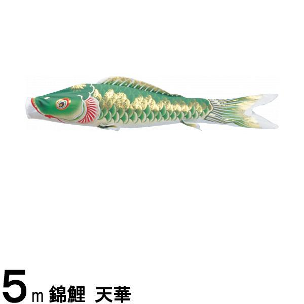 鯉のぼり 渡辺鯉 こいのぼり単品 天華 撥水加工 緑鯉 5m 139617032