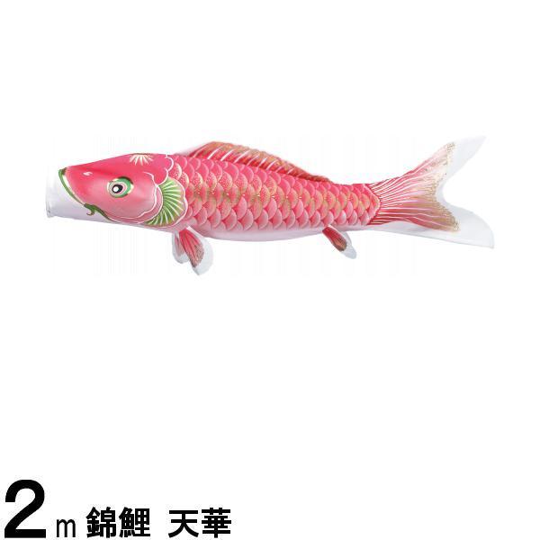 鯉のぼり 渡辺鯉 こいのぼり単品 天華 撥水加工 ピンク鯉 2m 139617049