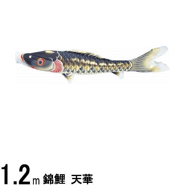 鯉のぼり 渡辺鯉 こいのぼり単品 天華 撥水加工 黒鯉 1.2m 139617056