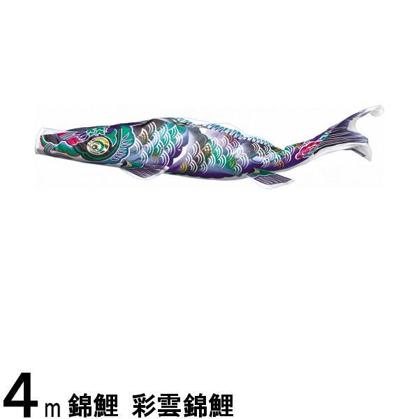 鯉のぼり 渡辺鯉 こいのぼり単品 彩雲錦鯉 撥水加工 黒鯉 4m 139617105