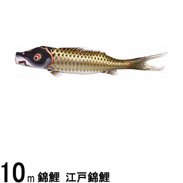 鯉のぼり 渡辺鯉 こいのぼり単品 江戸錦鯉 黒鯉 10m 139617126