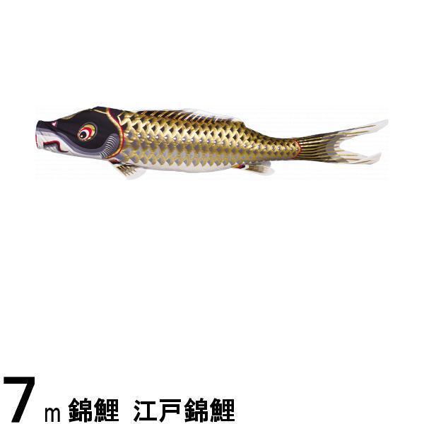 鯉のぼり 渡辺鯉 こいのぼり単品 江戸錦鯉 黒鯉 7m 139617130