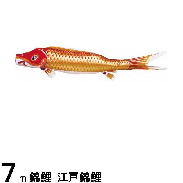 鯉のぼり 渡辺鯉 こいのぼり単品 江戸錦鯉 赤鯉 7m 139617131