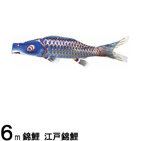 鯉のぼり 渡辺鯉 こいのぼり単品 江戸錦鯉 青鯉 6m 139617135