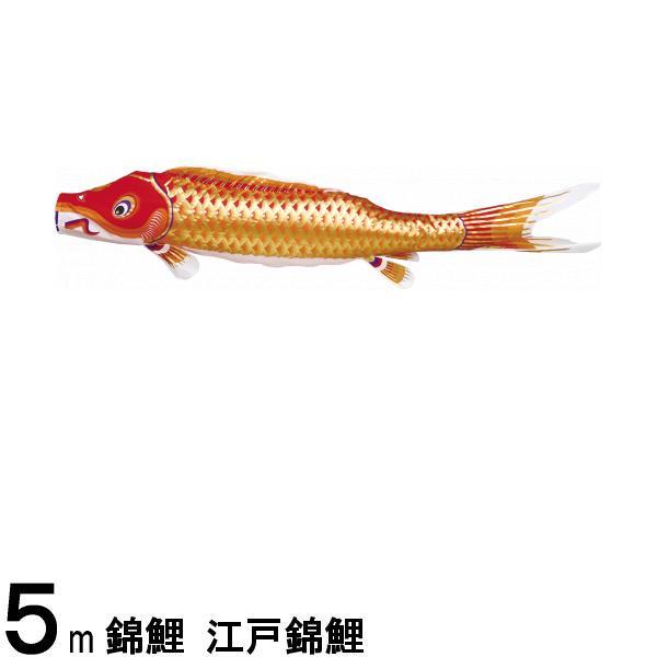 鯉のぼり 渡辺鯉 こいのぼり単品 江戸錦鯉 赤鯉 5m 139617139