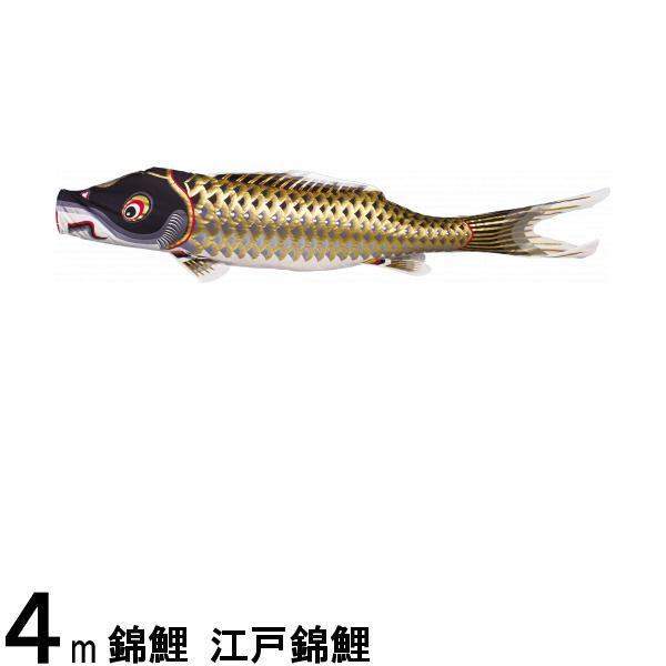 鯉のぼり 渡辺鯉 こいのぼり単品 江戸錦鯉 黒鯉 4m 139617143