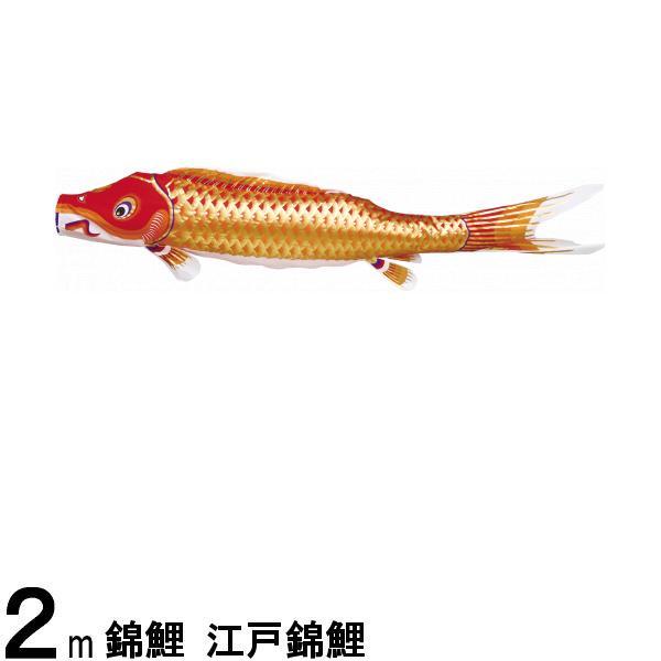 鯉のぼり 渡辺鯉 こいのぼり単品 江戸錦鯉 赤鯉 2m 139617156