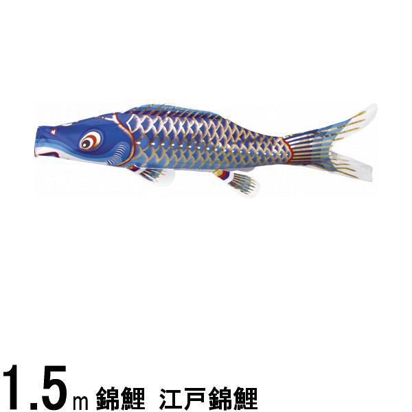 鯉のぼり 渡辺鯉 こいのぼり単品 江戸錦鯉 青鯉 1.5m 139617163