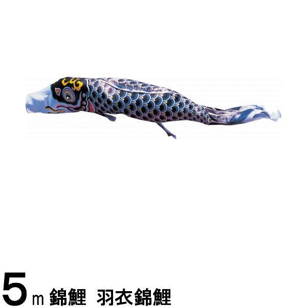 鯉のぼり 渡辺鯉 こいのぼり単品 羽衣錦鯉 黒鯉 5m 139617188