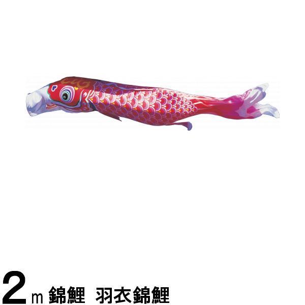 鯉のぼり 渡辺鯉 こいのぼり単品 羽衣錦鯉 赤鯉 2m 139617203