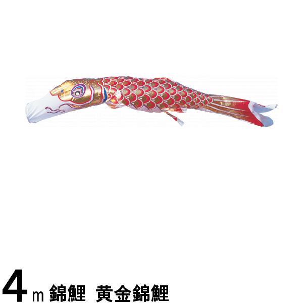 鯉のぼり 渡辺鯉 こいのぼり単品 黄金錦鯉 赤鯉 4m 139617265