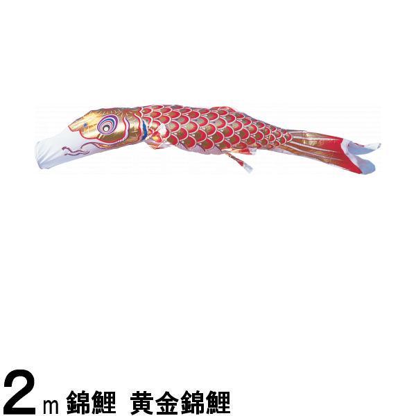 鯉のぼり 渡辺鯉 こいのぼり単品 黄金錦鯉 赤鯉 2m 139617275