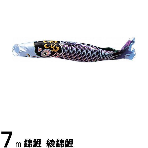鯉のぼり 渡辺鯉 こいのぼり単品 綾錦鯉 黒鯉 7m 139617295