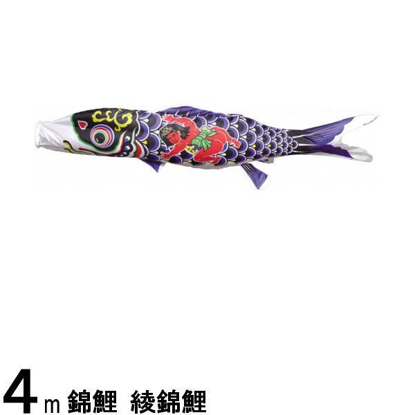 鯉のぼり 渡辺鯉 こいのぼり単品 綾錦鯉 金太郎付き黒鯉 4m 139617306