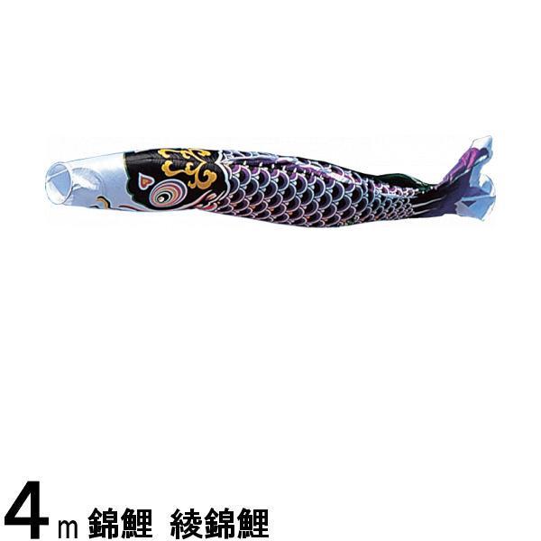 鯉のぼり 渡辺鯉 こいのぼり単品 綾錦鯉 黒鯉 4m 139617307