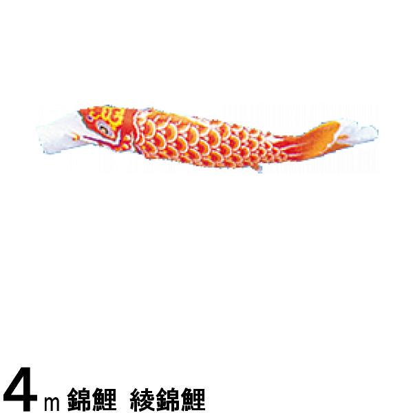 鯉のぼり 渡辺鯉 こいのぼり単品 綾錦鯉 橙鯉 4m 139617311