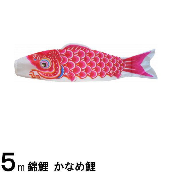 鯉のぼり 渡辺鯉 こいのぼり単品 かなめ鯉 赤鯉 5m 139617380
