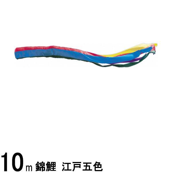 鯉のぼり 渡辺鯉 吹流し単品 五色 東洋紡ナイロン バルロフト 10m 139617743