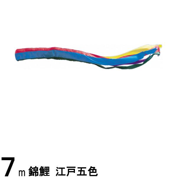 鯉のぼり 渡辺鯉 吹流し単品 五色 東洋紡ナイロン バルロフト 7m 139617745