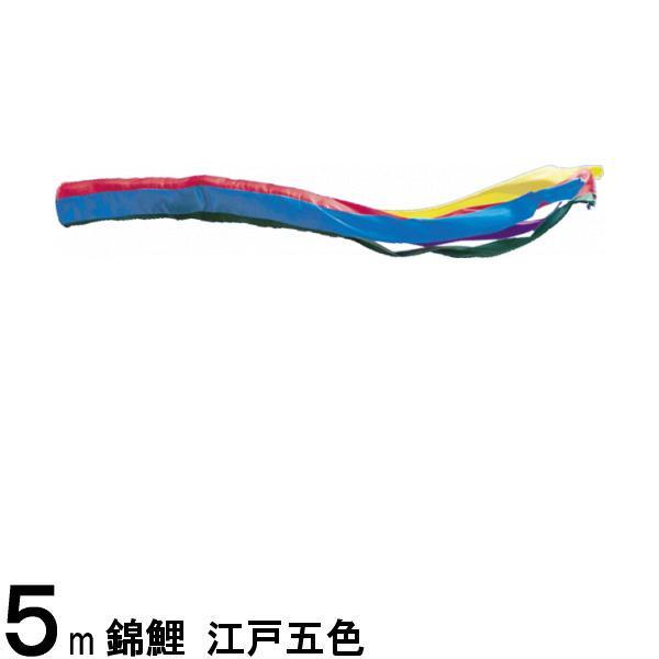 鯉のぼり 渡辺鯉 吹流し単品 五色 東洋紡ナイロン バルロフト 5m 139617747