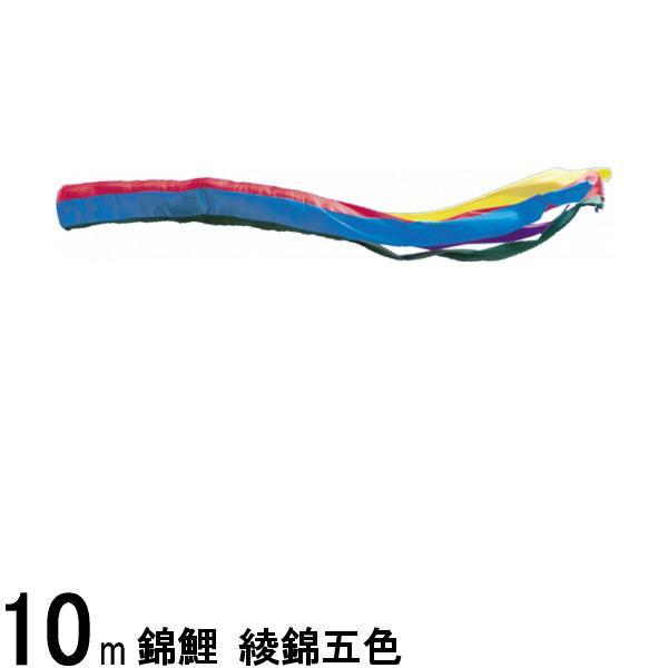鯉のぼり 渡辺鯉 吹流し単品 五色 東洋紡ナイロン 10m 139617785