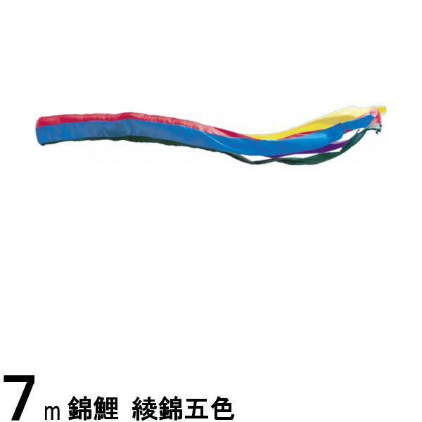 鯉のぼり 渡辺鯉 吹流し単品 五色 東洋紡ナイロン 7m 139617787