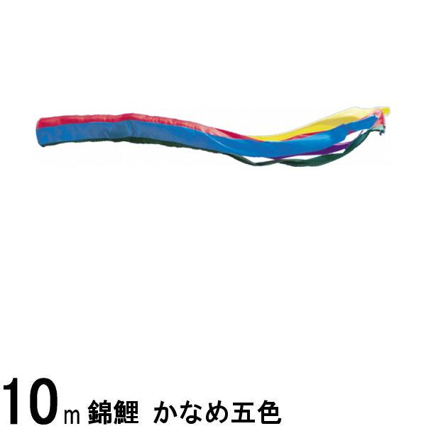 鯉のぼり 渡辺鯉 吹流し単品 ナイロン五色 東洋紡ナイロン 10m 139617806