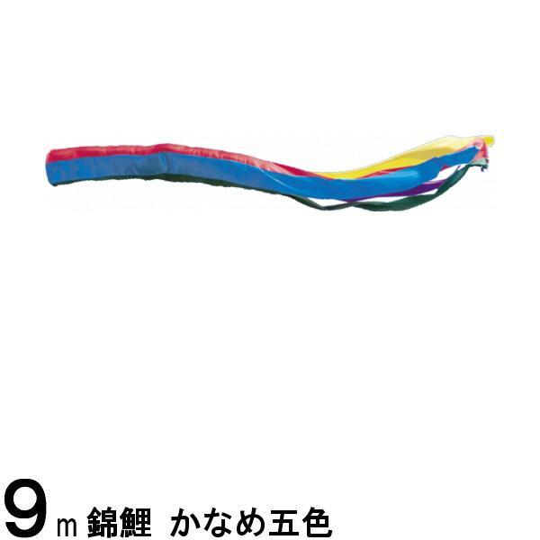 鯉のぼり 渡辺鯉 吹流し単品 ナイロン五色 東洋紡ナイロン 9m 139617807