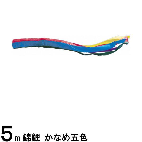鯉のぼり 渡辺鯉 吹流し単品 ナイロン五色 東洋紡ナイロン 5m 139617811