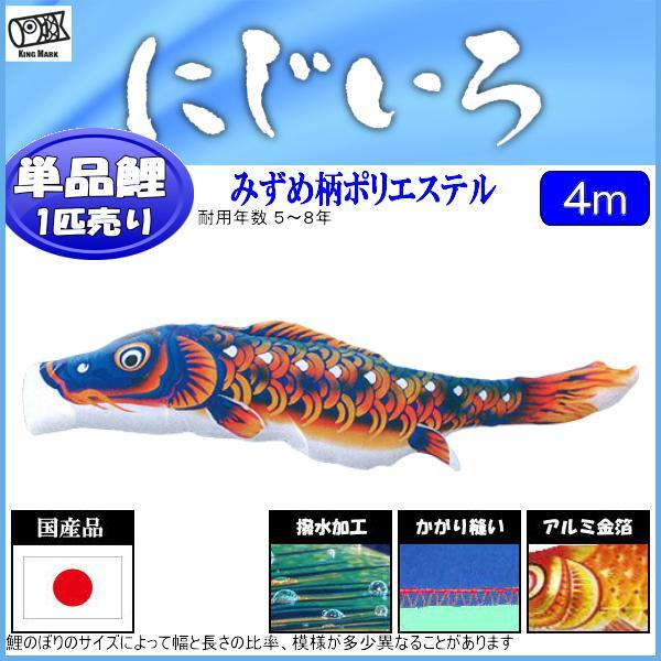 鯉のぼり 山本鯉 こいのぼり単品 にじいろ 撥水加工 青鯉 4m 139761006